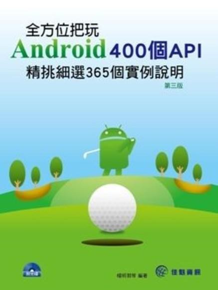 全方位把玩Android 400個API:精挑細選365個實例說明(第3版)