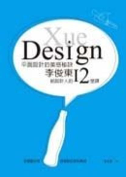 平面設計的美感秘訣:李俊東給設計人的12堂課(平裝)