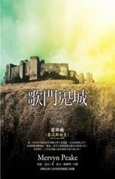 歌門鬼城 首部曲(泰忒斯誕生)(平裝)
