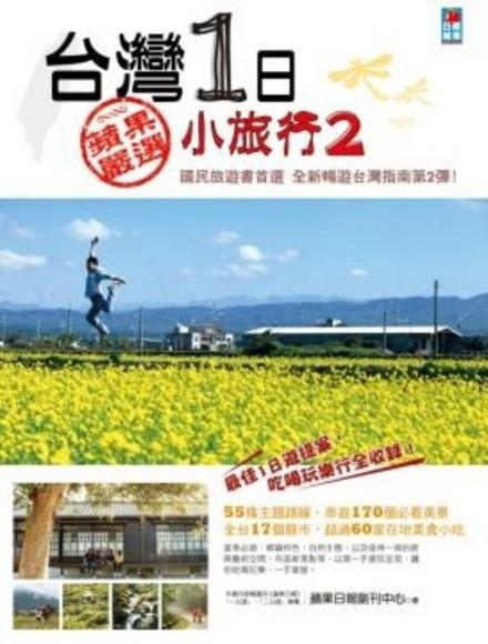台灣1日小旅行2