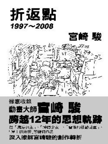 折返點1997-2008(精裝)