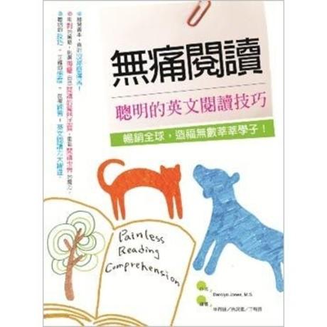 無痛閱讀:聰明的英文閱讀技巧(20K軟皮精裝)