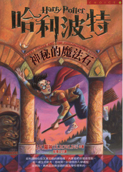 哈利波特(1)神祕的魔法石