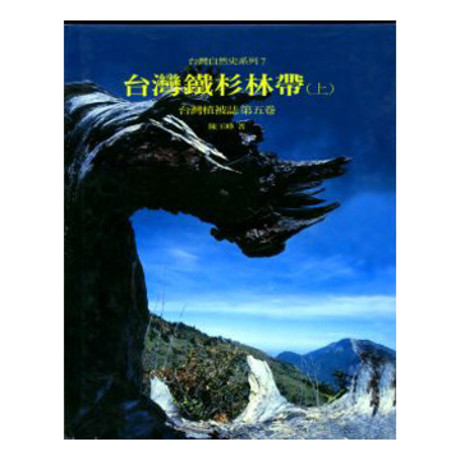 第五卷:台灣鐵杉林帶(上冊)精(精裝)