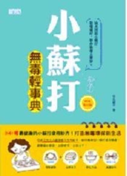 小蘇打無毒輕事典終極保存版(平裝)