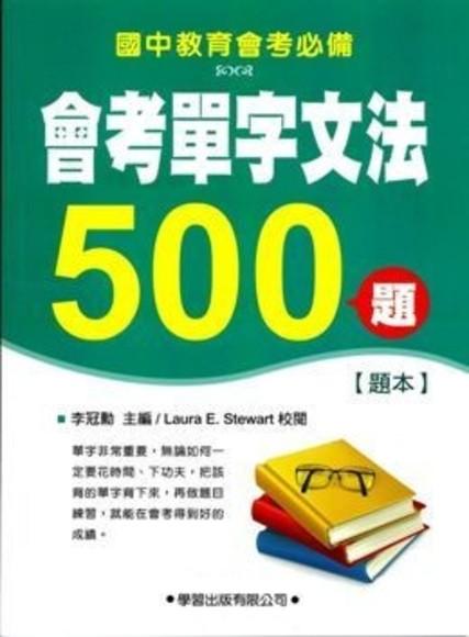 會考單字文法500題(題本)