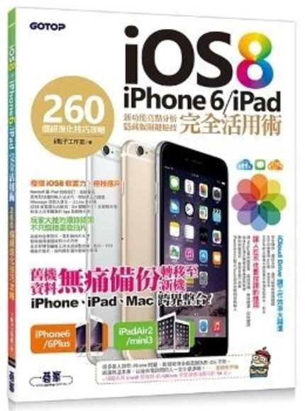 iOS 8+iPhone 6/iPad 完全活用術:260個超進化技巧攻略
