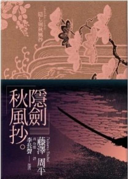 隱劍秋風抄(平裝)