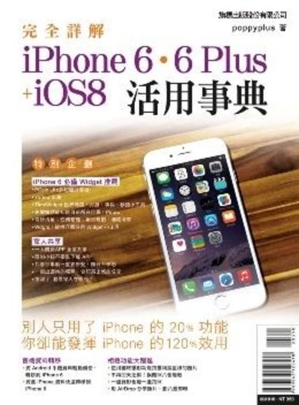 完全詳解 iPhone 6.6 Plus+iOS8 活用事典