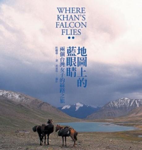 地圖上的藍眼睛 兩個台灣女子的絲路之旅