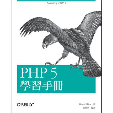 PHP 5 學習手冊