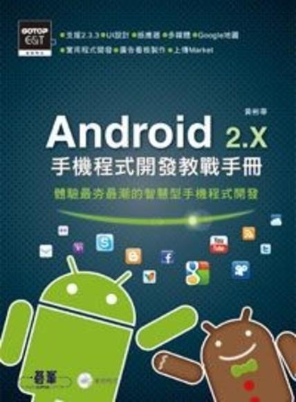 Android 2.X手機程式開發教戰手冊(附光碟)(平裝附光碟片)