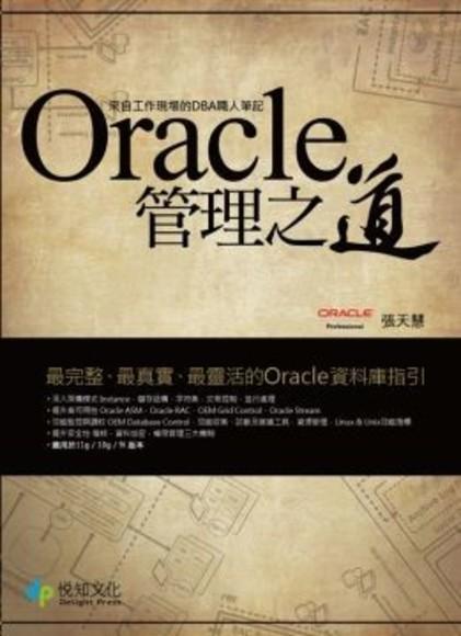 Oracle管理之道(平裝)