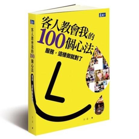《客人教會我的100個心法:服務,這樣做就對了》