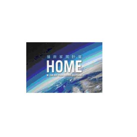 HOME:搶救家園計畫