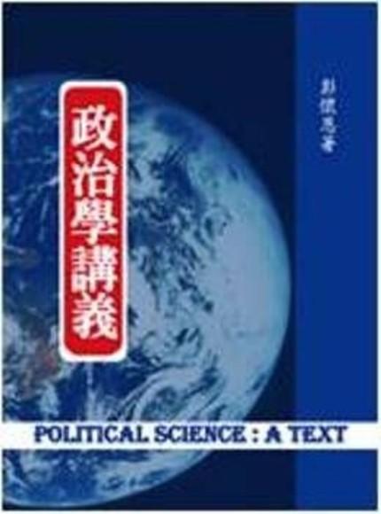政治學講義