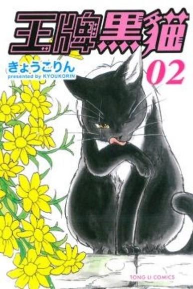 王牌黑貓 2
