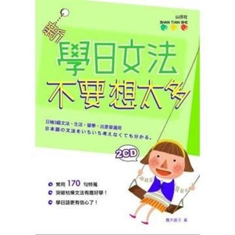 新學日文法不要想太多!(25K+2CD)