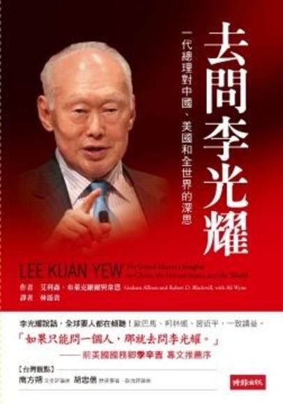 去問李光耀:一代總理對中國、美國和全世界的深思
