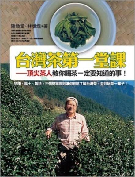 臺灣茶第一堂課: 頂尖茶人教你喝茶一定要知道的事!(平裝)