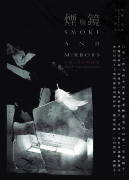 煙與鏡:尼爾‧蓋曼短篇選