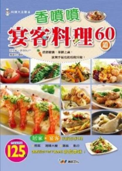 香噴噴宴客料理60道