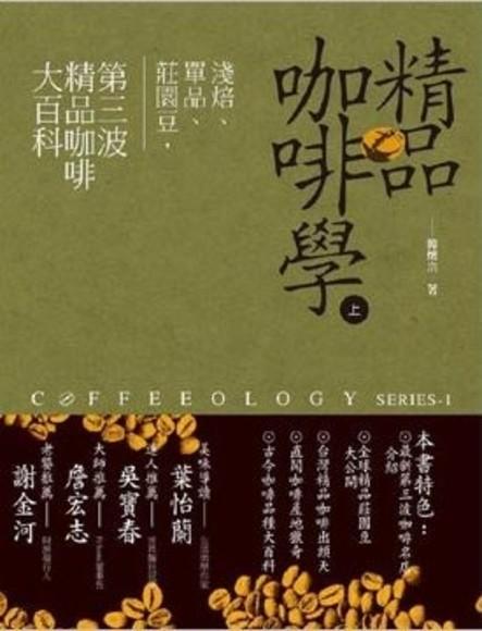 精品咖啡學(上)淺焙、單品、莊園豆,第三波精品咖啡大百科