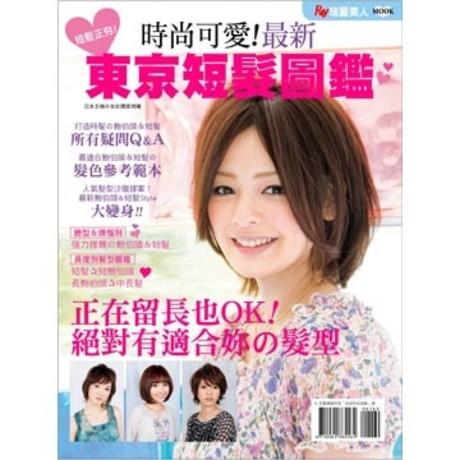 時尚可愛!最新東京短髮圖鑑