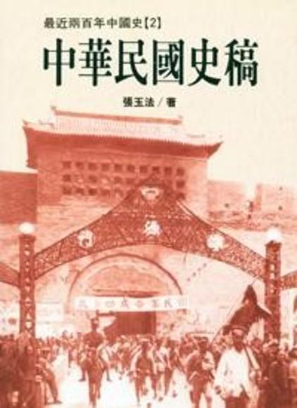 中華民國史稿(修訂版)(平裝)