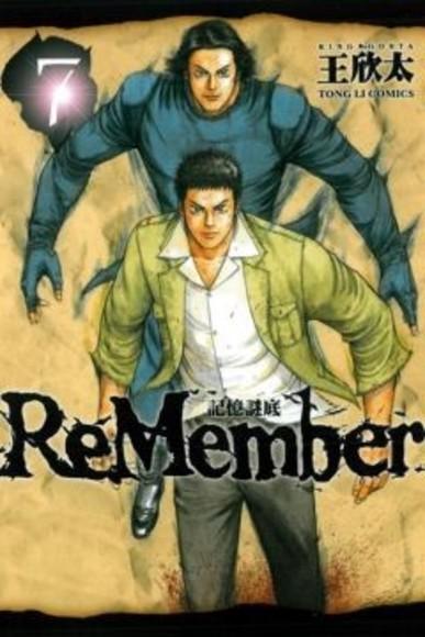 ReMember 記憶謎底 7完