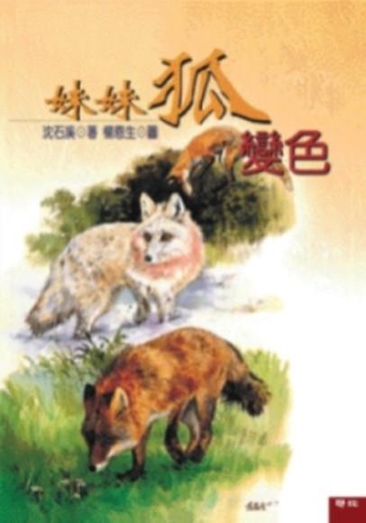 妹妹狐變色(聯經)(平裝)