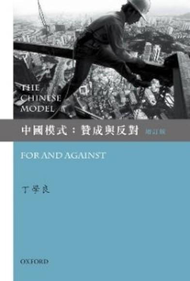 中國模式:贊成與反對(增訂版)