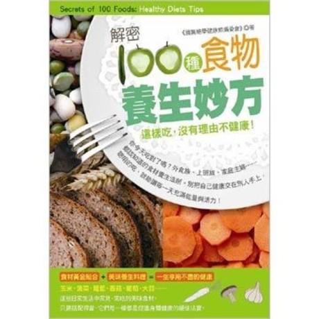 解密100種食物養生妙方