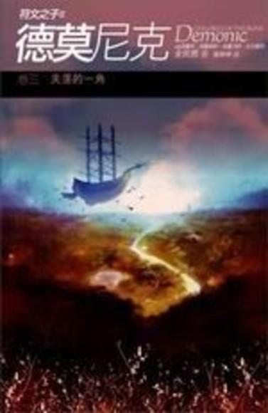 符文之子Ⅱ:德莫尼克(卷三)失落的一角(平裝)