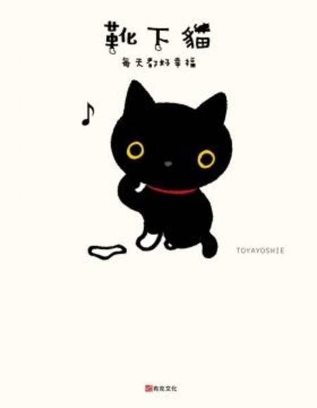 靴下貓:每天都好幸福