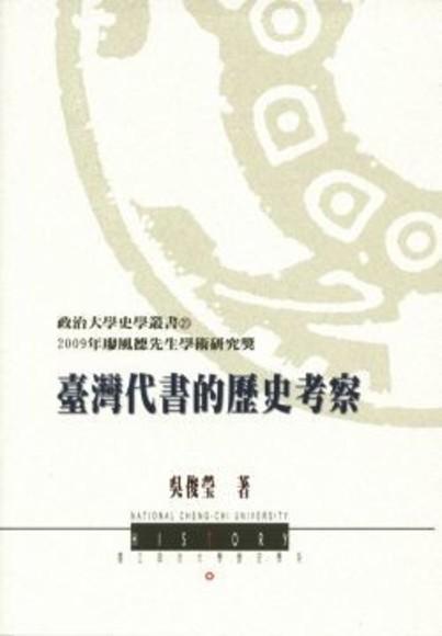 臺灣代書的歷史考察