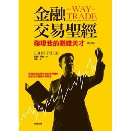 金融交易聖經:發現我的賺錢天才