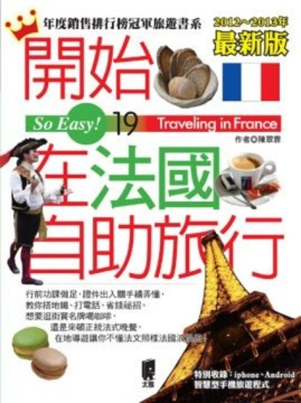 開始到法國自助旅行 (2012~2013最新版)