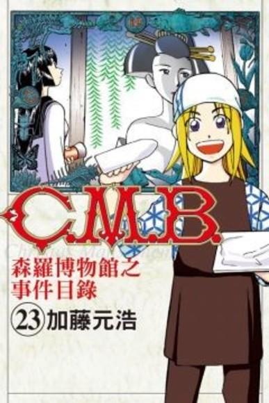 C.M.B.森羅博物館之事件目錄 23