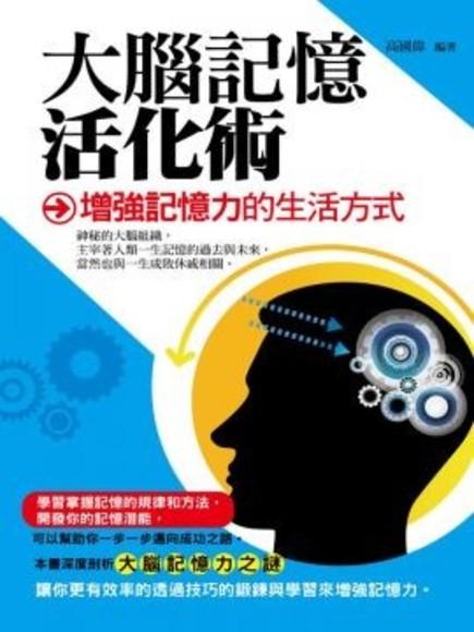 大腦記憶活化術:增強記憶力的生活方式