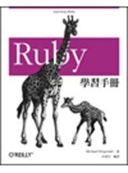 Ruby 學習手冊(平裝)