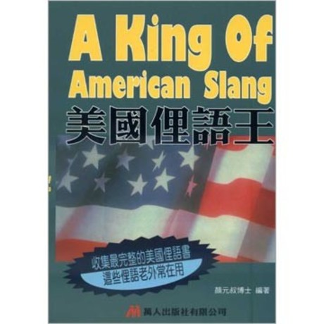 美國俚語王