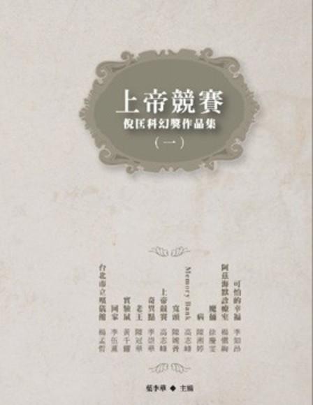 上帝競賽:倪匡科幻獎作品集(一)