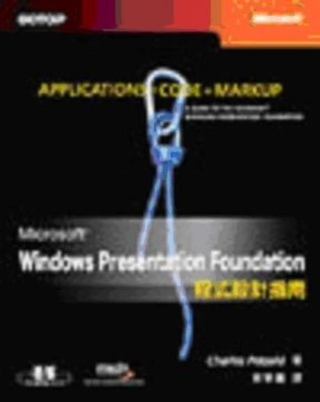 微軟Windows Presentation Foundation程式設計指南(平裝)
