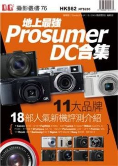 地上最強Prosumer DC合集