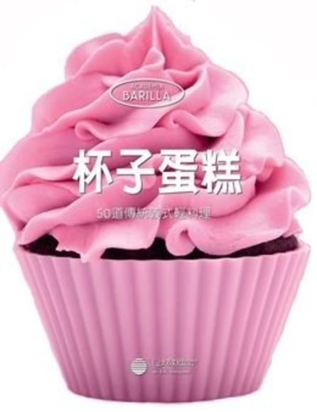 杯子蛋糕:50道傳統義式輕料理(精裝)