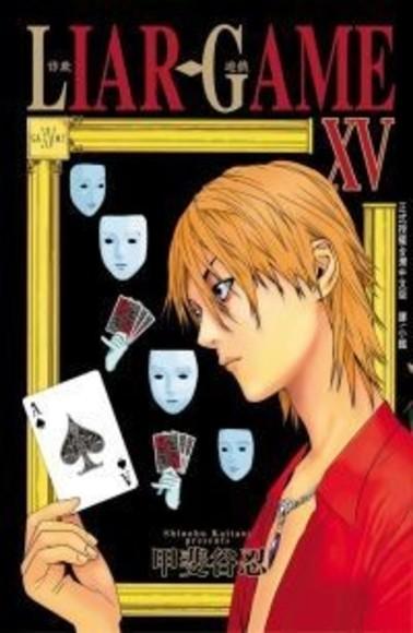 LIAR GAME 詐欺遊戲 15