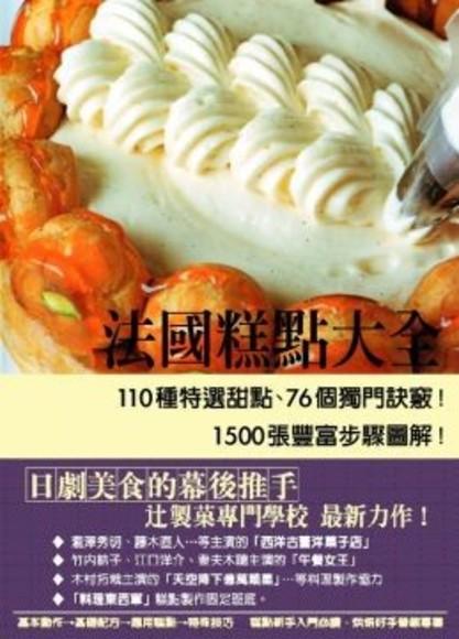 法國糕點大全:110種特選甜點、76個獨門訣竅!1500張豐富步驟圖解!(精裝)