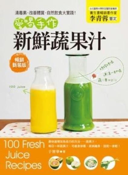 清毒素.改善體質.自然飲食大實踐!愛喝手作新鮮蔬果汁(暢銷新裝版)