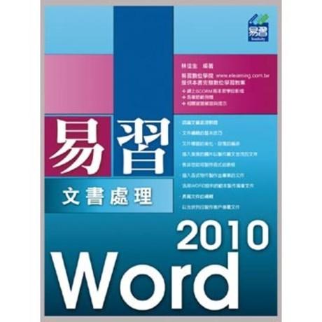 易習word 2010文書處理(平裝附光碟片)